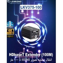 افزايش طول ارتباط  سیگنال HDMI  تا 100 متر LKV375-100