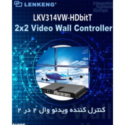 ویدئو وال LKV314VW-HDbitT, 2x2 Video Wall Controller